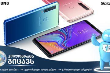 Samsung Galaxy A9 – ფლაგმანური და საშუალო კლასის შერწყმა