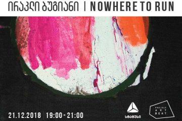 """""""Project ArtBeat"""", თიბისი სტატუსის მხარდაჭერით, ირაკლი ბუგიანის გამოფენას – """"Nowhere to Run"""" უმასპინძლებს"""