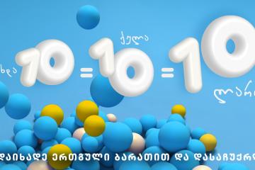 """თიბისი ბანკმა """"ერთგული"""" ბარათის მომხმარებლებისთვის სპეციალური აქცია – """"10=10=10"""" დაიწყო."""