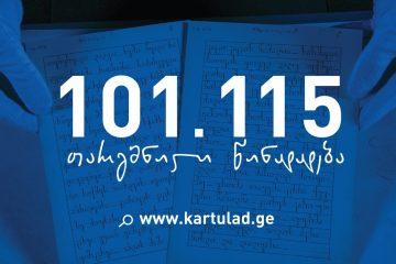 """თიბისის პროექტისთვის – """"ქართულად"""" – ქართულიდან ინგლისურად თარგმნილი 101 115 წინადადება შეგროვდა"""