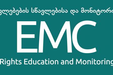 საქართველოს შრომითი მედიაცია – EMC საერთაშორისო კონფერენციას გამართავს