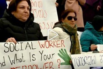 სოციალური მუშაკების პროტესტი გრძელდება – 200-მდე თანამშრომელი სამსახურში გასვლას, დღესაც არ აპირებს