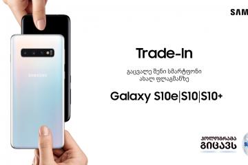 ისარგებლე Trade-In აქციით და გადაცვალე შენი სმარტფონი სამსუნგის უახლეს Galaxy S10-ზე