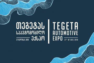 პირველი საავტომობილო ექსპო საქართველოში
