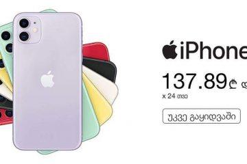 ბილაინის მაღაზიებსა და ვებგვერდზე ახალი iPhone 11-ის, iPhone 11 Pro-სა ან iPhone 11 Pro Max-ის შეძენისას მომხმარებელი ბონუსს მიიღებს
