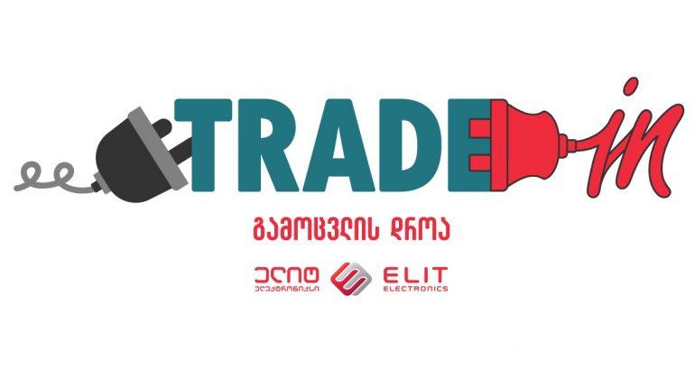 Trade In! გადაცვალე ძველი ტექნიკა ახალში – ელიტ ელექტრონიქსის ახალი წამოწყება