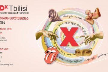 TEDxTbilisi 14 დეკემბერს ჩატარდება