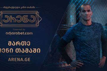 "adjarabet.com-მა ფილმ ""არენას"" პრემიერა გამართა"