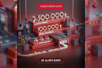 adjarabet.com 2 500 000-ლარიან საპრიზო ფონდს ათამაშებს