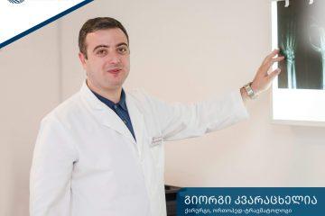 ართროსკოპია-სახსრის ქირურგიული მკურნალობის ეფექტური მეთოდი