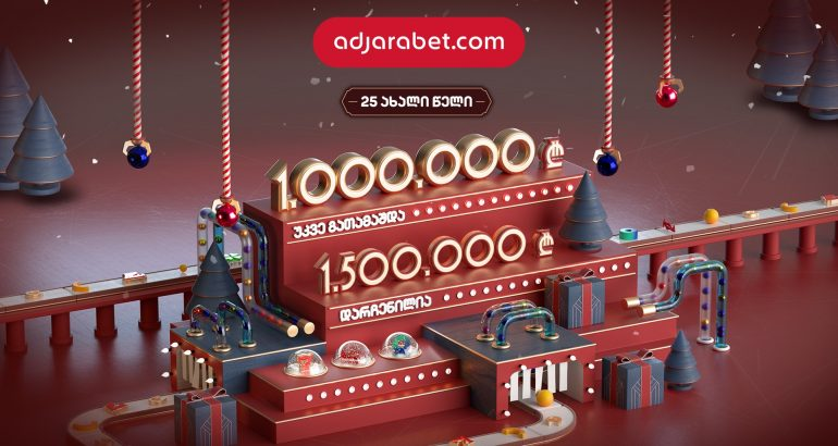 adjarabet.com-ის მომხმარებლებმა 1 000 000 ლარი მოიგეს და კიდევ 1 500 000 ლარის მოგების შანსი აქვთ