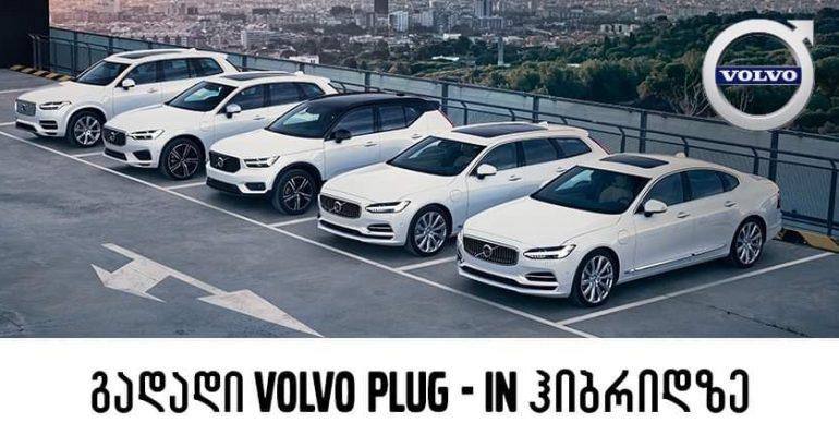 Volvo Plug-in ჰიბრიდი – კომფორტული და მოსახერხებელი საქართველოს მთაგორიანი რელიეფისთვის