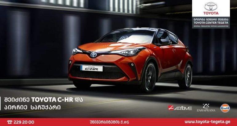სპეციალური შეთავაზება Toyota C-HR-ის პოტენციური მომხმარებლებისთვის