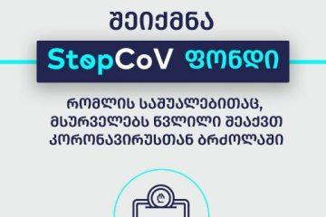 დღეის მონაცემით StopCoV ფონდში აკუმულირებულია 12,5 მლნ. ლარი