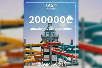 """სლოვაკურ-ქართულმა კომპანია """"ჯინო ჰოლდინგმა"""" COVID -19თან საბრძოლველად 200 000 ლარი გამოყო"""