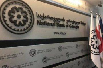 ეროვნული ბანკი: იზოლაციაში მყოფ 7 თანამშრომელს კორონავირუსი დაუდასტურდა