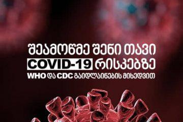 პორტალმა MyDoc.ge-იმ COVID-19-ის სიმპტომების თვითშეფასების ტესტი შექმნა