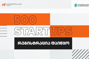 საქართველოს ბანკის მხარდაჭერით უმსხვილეს ბიზნეს აქსელერატორ 500 Startups -ზე რეგისტრაცია დაიწყო