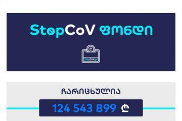 სოცქსელში გავრცელებული ინფორმაციით StopCoV ფონდში 100 მილიონი ლარი ბიძინა ივანიშვილმა გადარიცხა