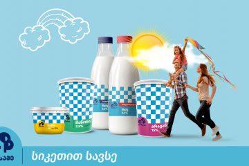 """სიკეთით სავსე """"რძისამე"""", რომელმაც უკვე დიდი ნდობა დაიმსახურა"""