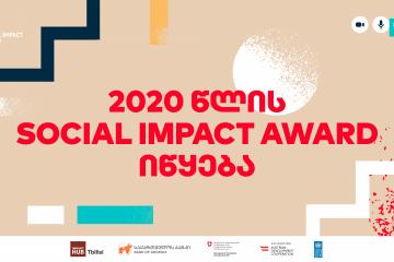 Social   Impact  Award 2020 ონლაინ რეჟიმზე გადადის
