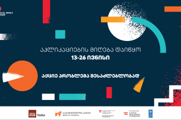 პროგრამა Social  Impact  Award 2020-ის საკონკურსო ნაწილი იწყება