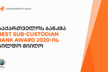 საქართველოს ბანკმა Global Finance- ის Best Sub-Custodian Bank Award 2020 –ის ჯილდო მიიღო