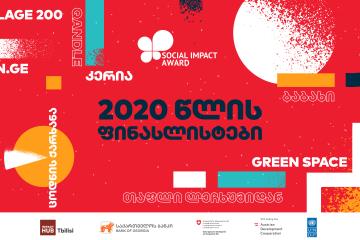 პროგრამა Social Impact Award 2020-ის ფინალისტი გუნდები გამოვლინდნენ