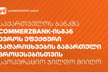 საქართველოს ბანკმა Commerzbank-ისგან საოპერაციო ჯილდო მიიღო