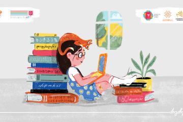 """საქართველოს ბანკის მხარდაჭერით """"წიგნების თაროს სკოლის"""" საზაფხულო ონლაინ კურსი იწყება"""