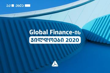Global Finance-მა თიბისის კორპორატიული ციფრული ბანკი აღმოსავლეთ და ცენტრალურ ევროპაში ყველაზე ინოვაციურად, საქართველოში კი – საუკეთესოდ აღიარა