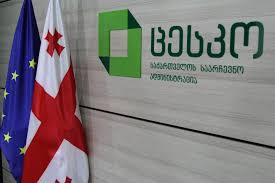 ცესკო: 17:00 საათის მონაცემებით, ამომრჩევლის აქტივობამ საქართველოს მთელ ტერიტორიაზე 45.77% შეადგინა