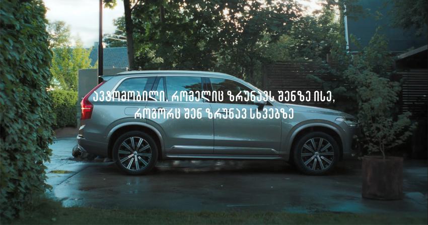 """""""ავტომობილი, რომელიც ზრუნავს შენზე ისე, როგორც შენ ზრუნავ სხვებზე"""" – Volvo-მ ახალი გლობალური კამპანია დაიწყო"""