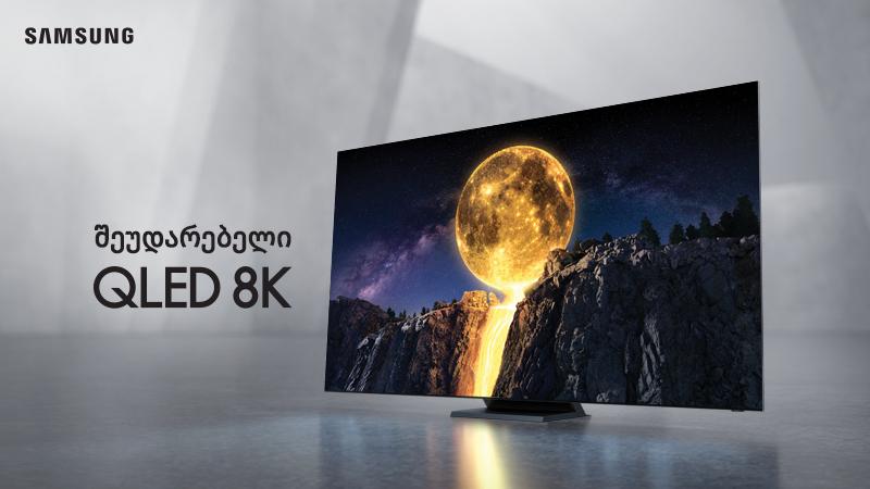 შეუდარებელი QLED 8K  ტელევიზორი სამსუნგისგან