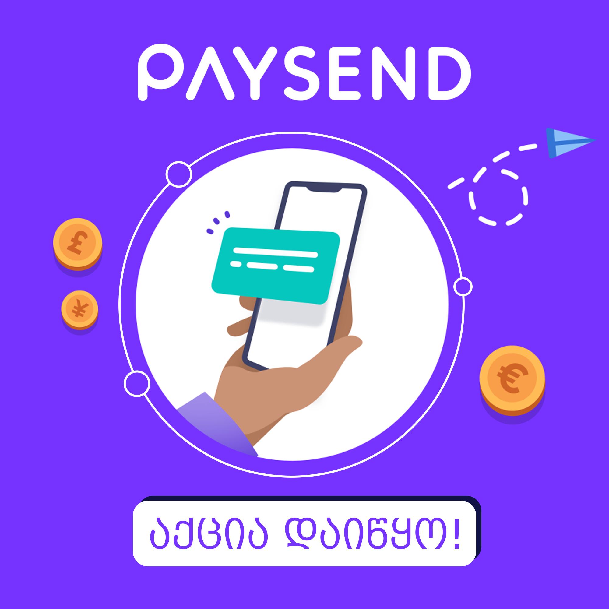 PaySend – ფულადი გადარიცხვა: სწრაფად, მარტივად, იაფად