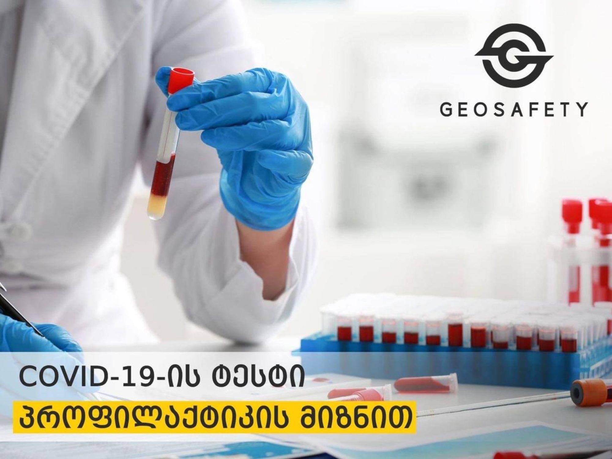 დღეიდან GeoSafety კომპანიებს ადგილზე მისვლით Covid-19-ის სადიაგნოსტიკო ამერიკული წარმოების სწრაფი ტესტ-სისტემით დატესტვას სთავაზობს