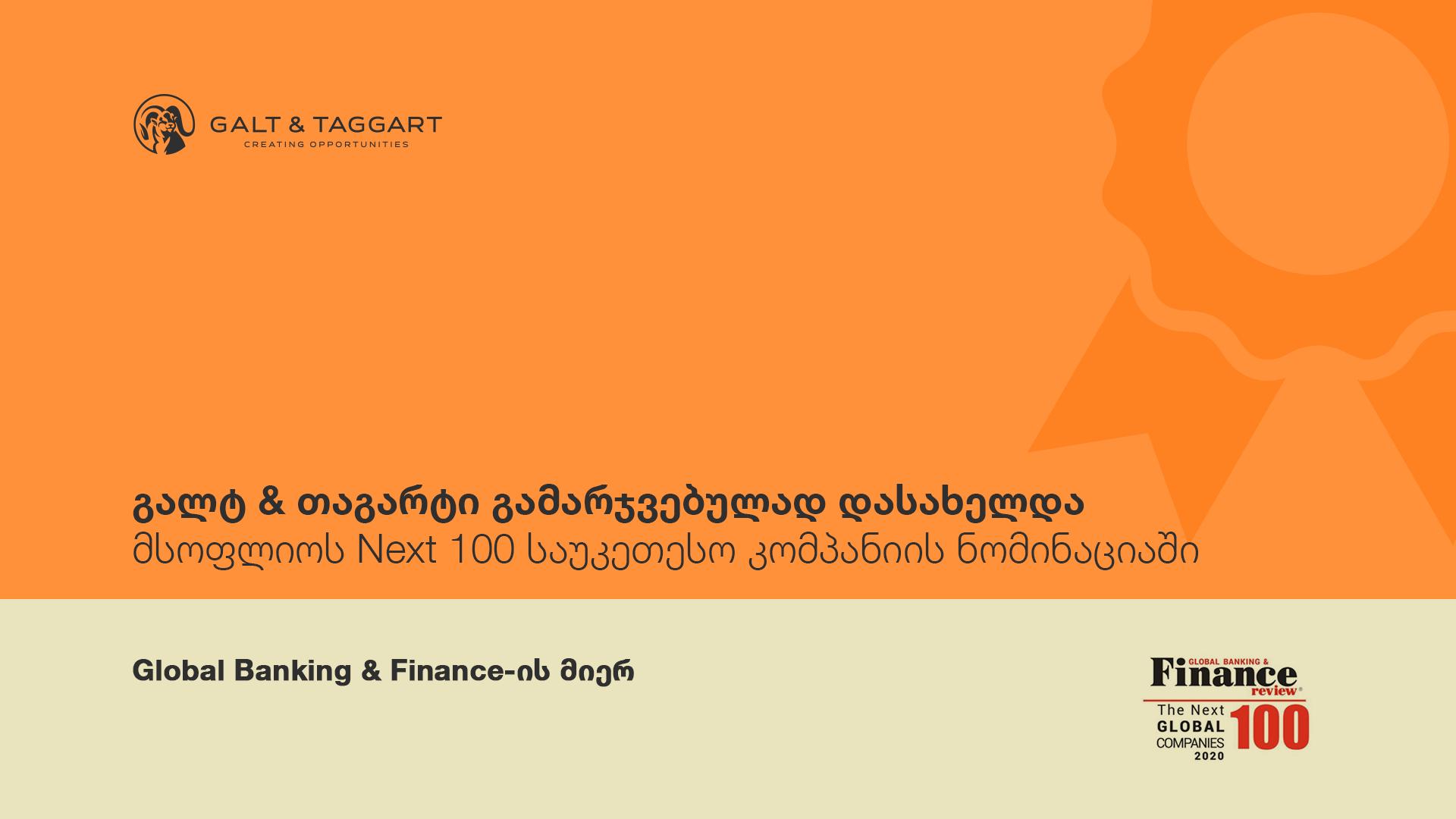 გალტ & თაგარტი Global Banking & Finance Awards-ის მიერ მსოფლიოს Next 100 საუკეთესო კომპანიის ნომინაციაში გამარჯვებულად დასახელდა