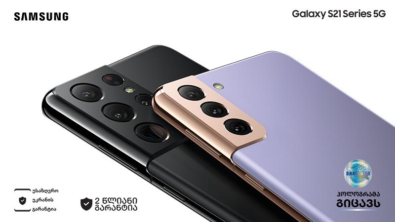 2021 წლის საოცარი დასაწყისი! Samsung Galaxy S21 |S21+ | S21 Ultra წინასწარი შეკვეთა დაიწყო!