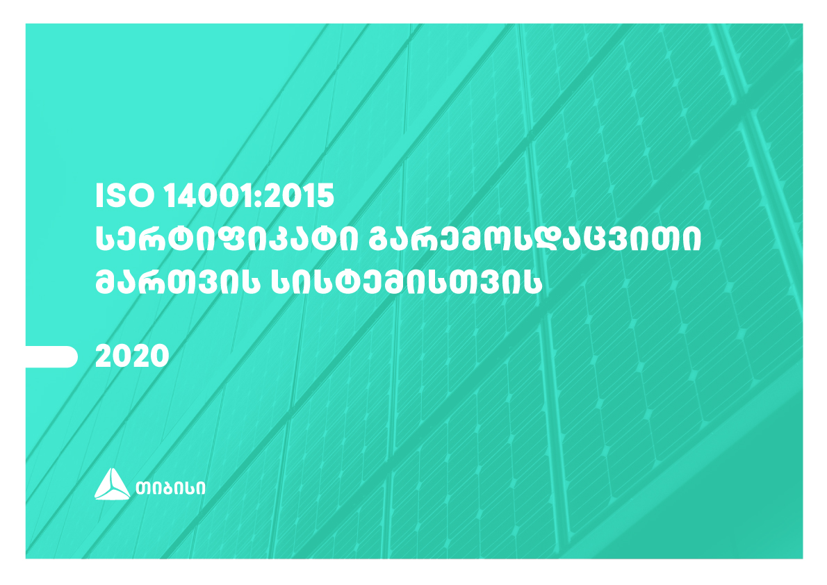 თიბისი ბანკმა გარემოსდაცვითი მართვის სისტემის სერტიფიკატი –  ISO 14001:2015  მიიღო