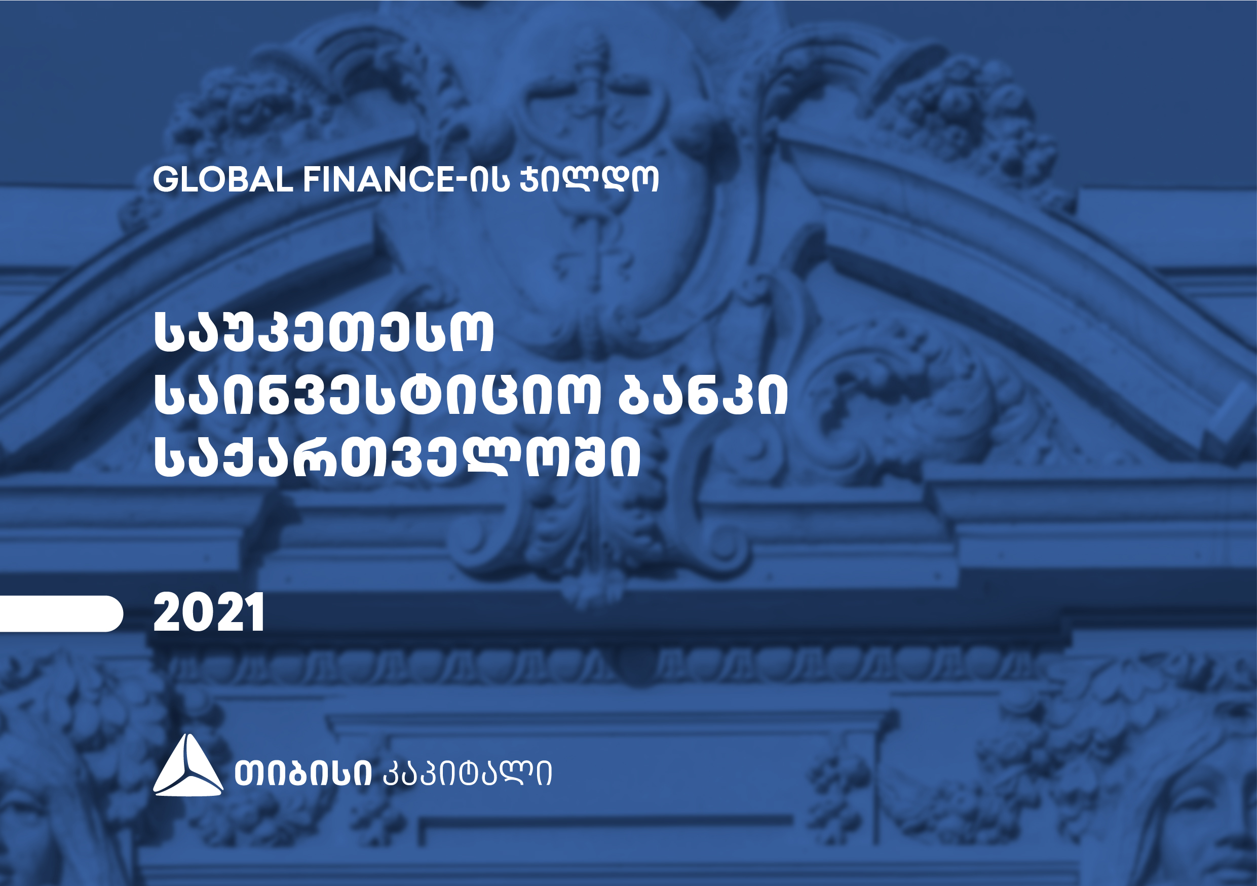 თიბისი კაპიტალი Global Finance-მა საქართველოში საუკეთესო საინვესტიციო ბანკად დაასახელა