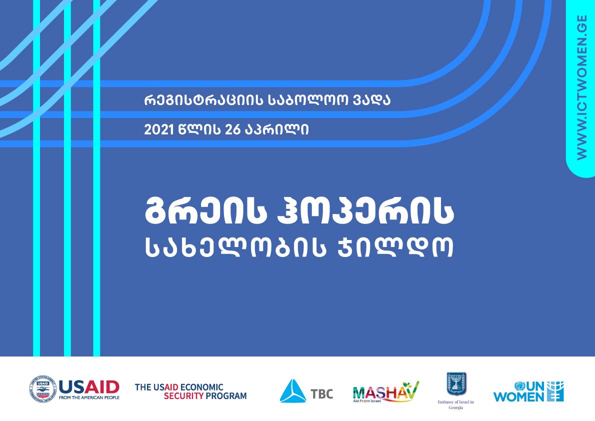 ქალების გასაძლიერებლად საკომუნიკაციო ტექნოლოგიებში USAID – მა თიბისისთან  თანამშრომლობით გრეის ჰოპერის ჯილდო დააწესა