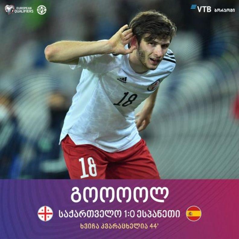 მსოფლიოს ჩემპიონატის შესარჩევი ტურნირის მეორე ტურის მატჩის პირველი ტაიმი საქართველოს ნაკრებმა ესპანეთს 1:0 მოუგო