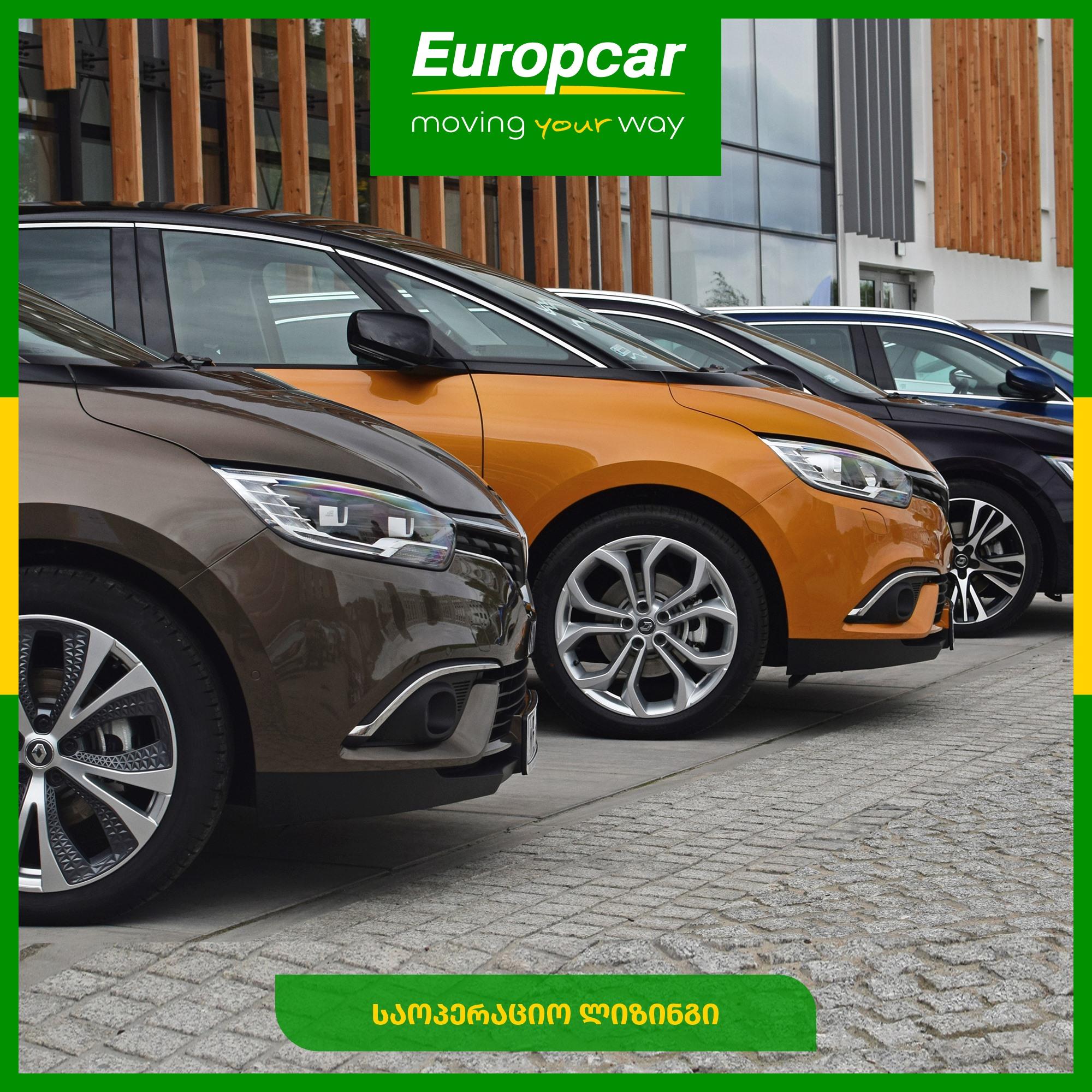 Europcar Georgia კომპანიებს საოპერაციო ლიზინგის მომსახურებას სთავაზობს