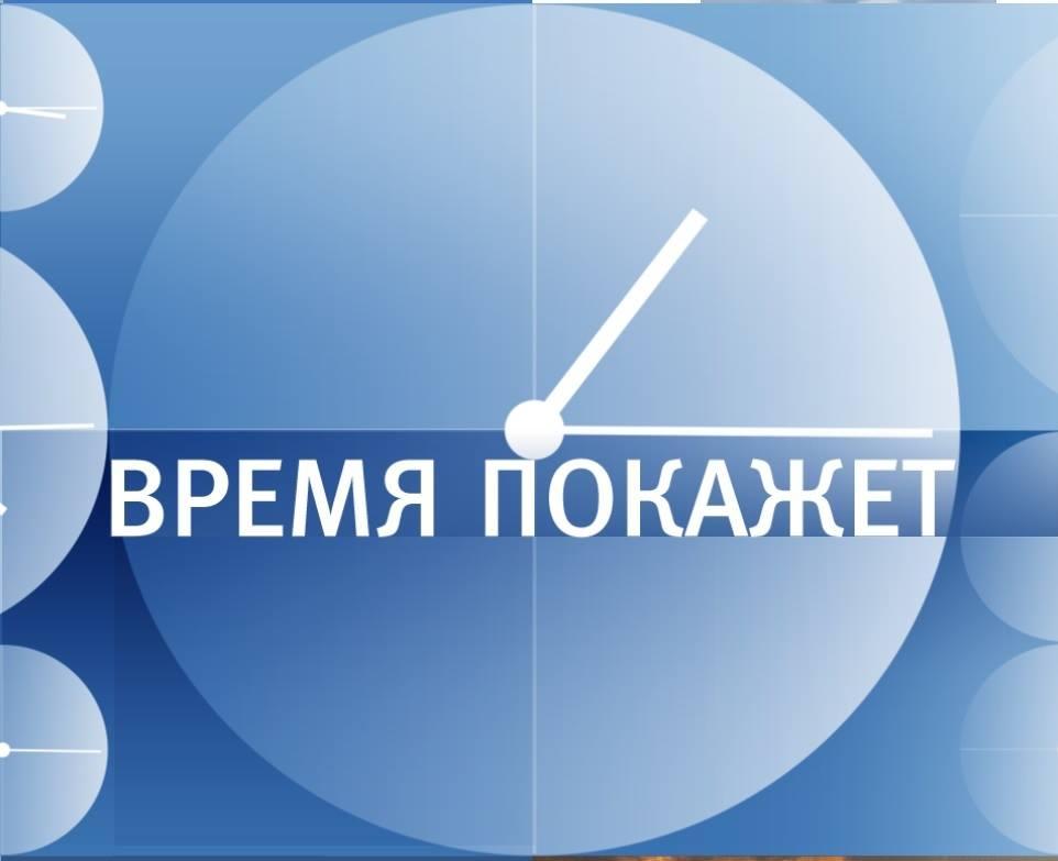 რუსულ სატელევიზიო გადაცემაში Время покажет ვლადიმერ პოზნერის საქართველოში ვიზიტზე საუბრობენ