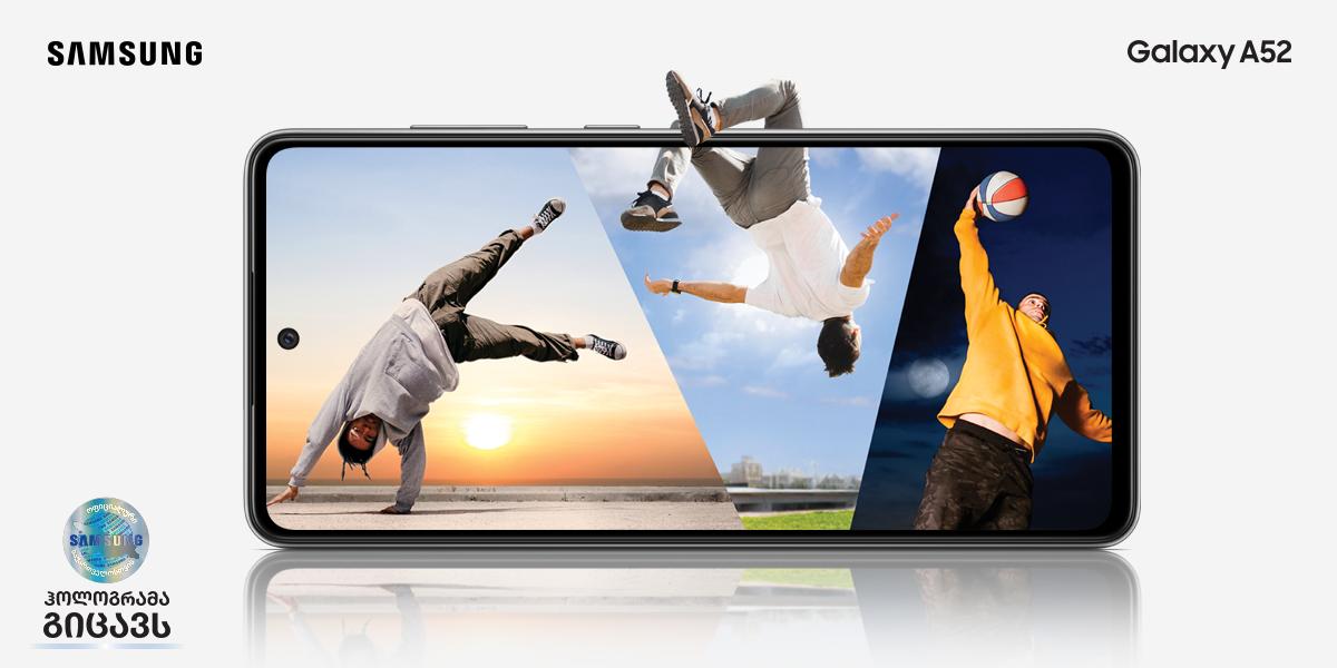 Samsung Galaxy A52 – პოპულარული საფასო სეგმენტის ყველაზე მოთხოვნადი სმარტფონი