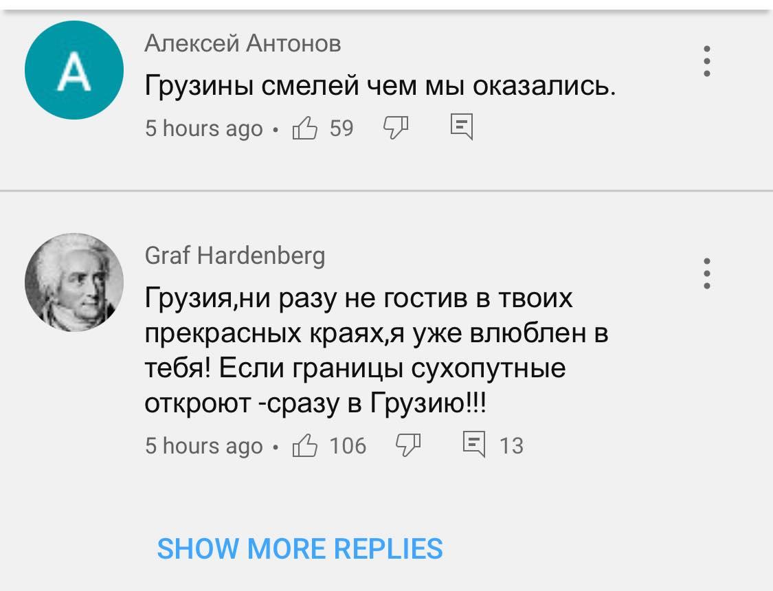 Грузины молодцы!🙏❤Генацвале! (ვიდეო)