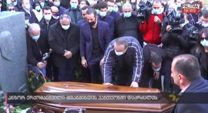 ანზორ ერქომაიშვილი მთაწმინდის მწერალთა და საზოგადო მოღვაწეთა პანთეონში დაკრძალეს