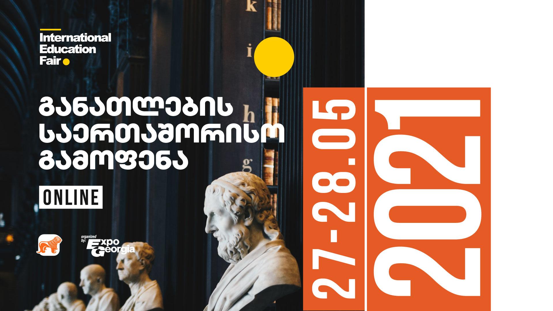 საქართველოს ბანკის მხარდაჭერით რიგით მე-11 განათლების საერთაშორისო გამოფენა  გაიმართა