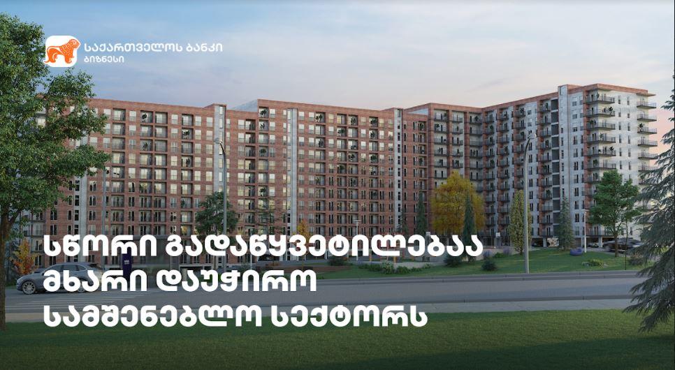 """საქართველოს ბანკის მხარდაჭერით """"ვივა ჯგუფმა"""" ახალი საცხოვრებელი კომპლექსი  ააშენა"""