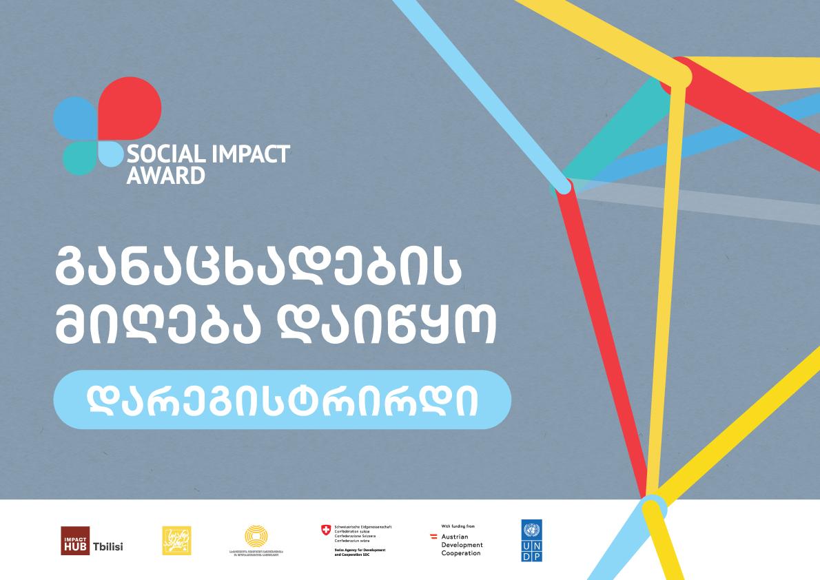 Social Impact Award 2021 საკონკურსო ნაწილი იწყება